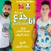 Download مهرجان انا جدع (انا لو خس جسمي كفايه اسمي )غناء اس.mp3 Mp3