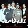 Download مهرجان عالم فاسد 2 - حمو بيكا - مودي امين - علي قد.mp3 Mp3