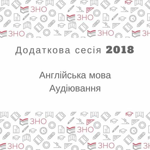 Англ Мова Аудіо Дод Сесія ЗНО 2018
