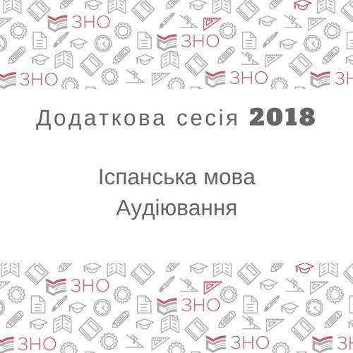 Іспан Мова Аудіо Дод Сесія ЗНО 2018