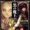 Kuro No Maou Volume 4 Chapter 55