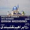 """Shaikh Hafiz Ibrahim Naqshbandi Sahab """"Deeni Taleem Ki Ahmiat"""" 04 - 07 - 2018"""