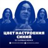 Филипп Киркоров - Цвет Настроения Синий (Dj Jurbas Remix)
