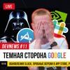 #11 —  Обновления Slack, Пробные Версии В App Store, Темная Сторона Google, Роботы NVIDIA