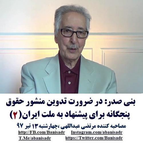 Banisadr 97-04-13=بنی صدر: در ضرورت تدوین منشور حقوق پنجگانه برای پیشنهاد به ملت ایران