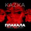 KAZKA - Плакала (Fatan & Forlen Edit)