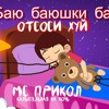 MC Прикол - Калыбельная На Ночь (Prod By D3bil)