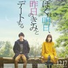 Back Number - Happy End (Ost Tomorrow I will Date with Yesterday's You Movie) [Cover]