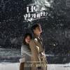 김나영 (Kim Na Young) - 말해줘요 [Are You Human Too? - 너도 인간이니? OST Part 5]