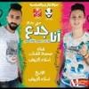 Download مهرجان انا جدع (انا لو خس جسمي كفايه اسمي )غناء اسلام الابيض ومحمد الفنان . توزيع اسلام ال Mp3