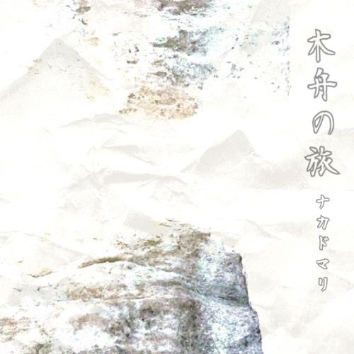 木舟の旅 (Kibune No Tabi)