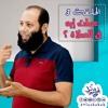 Download أول الطريق 03 - عملت إيه فى الصلاة؟؟ - د. محمد جلال العدل Mp3
