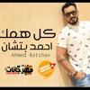 Download اغنية كل همك - احمد بتشان 2018 Mp3