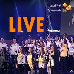 """LIVE"" ترنيمة اشرق علينا - الحياة الأفضل - احسبها صح | Oshro' Aalena - Better Life"
