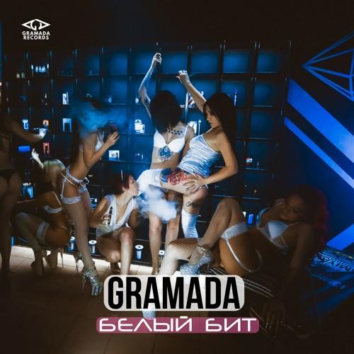 Gramada - Белый бит