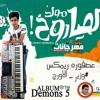 Download مولد القنبله اورج محمد صالح نجم مسرح مصر توزيع ساسو Mp3