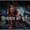 Real Ghost Stories in Hindi- हिमाचल की चुड़ैल की कहानी
