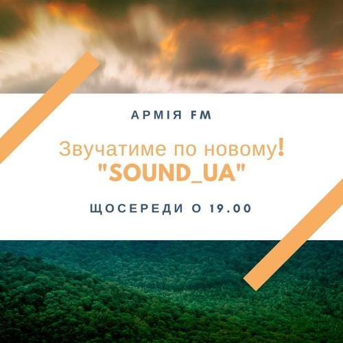 Sound UA №21 (11.07.18)