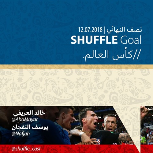 SHUFFLE Goal   نصف النهائي - كأس العالم
