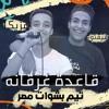 Download مهرجان قاعدة غرقانه غناء محمد مزيكا و محمد فيفتي بشوات مصر Mp3