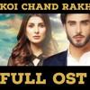Koi Chand Rakh Full OST | Rahat Fateh Ali Khan | ARY DIGITAL | Dramas Omatic