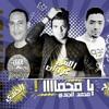 Download مهرجان يا محمد اهداء عيد ميلاد محمد الجندى غناء احمد السواح والليثى الكروان 2018 Mp3