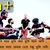 Amar kache tumi mane   kureghor(কুঁড়েঘর) Orginal Track 3   ft sadman pappu