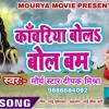 Bol Bam Bolat Raha Maurya Star Deepak Mishra