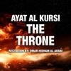 Ayat Al Kursi Recitation - The Throne - Omar Hisham Al Arabi