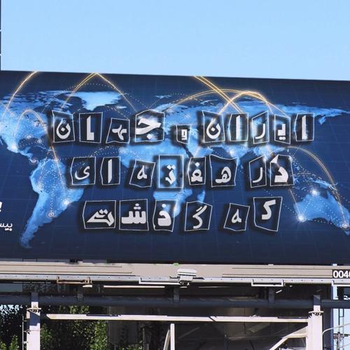 ایران و جهان در هفته ای که گذشت یکشنبه ۲۴ تیر