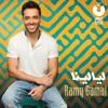 رامي جمال - ماتكلمناش