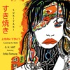 Sukiyaki (Ue O Muite Arukō) [feat. Eriko Tamura].mp3