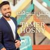 Download عيش بشوقك تامر حسني 2018 Mp3