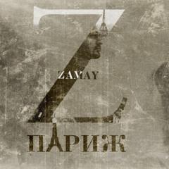 ЗАМАЙ - ПАРИЖ