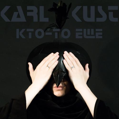 КТО-ТО ЕЩЁ (2018)