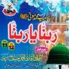 Allah Bahut Bada Hai Qari Hanif Shahid Rampuri Shaheed(R.A)Studio Audio Record 2010 MP3