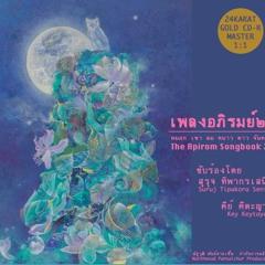 เพลงลม อัลบั้มเพลงอภิรมย์๒ หมอกเขาลมหนาวดาวจันทร์ ขับร้องโดย   คีย์ คีตะญา