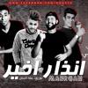 Download مهرجان انذار اخير فريق ال9ملى   وبطه الجنتل   توزيع بطه الجنتل 2018 Mp3