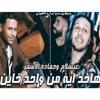 Download اجدد موال 2019 موال هاخد اية من واحد خاين  حماده الاسمر وعبدالسلام 2019 Mp3