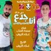 مهرجان انا جدع (انا لو خس جسمي كفايه اسمي )غناء اسلام الابيض ومحمد الفنان
