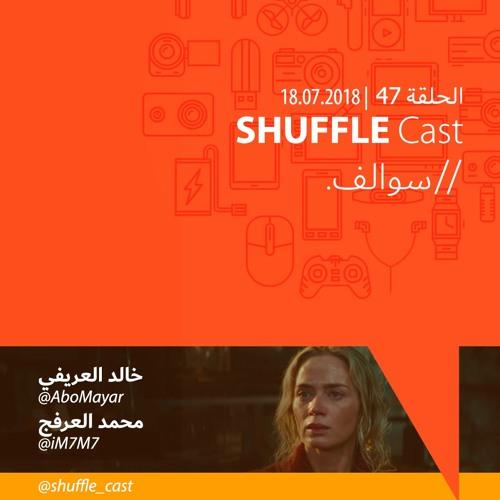 SHUFFLE Cast | الحلقة 47