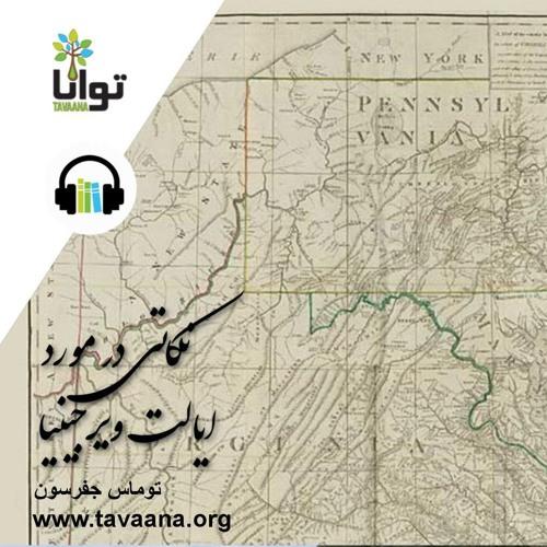 کتاب صوتی «نکاتی در مورد ایالت ویرجینیا» - توماس جفرسون