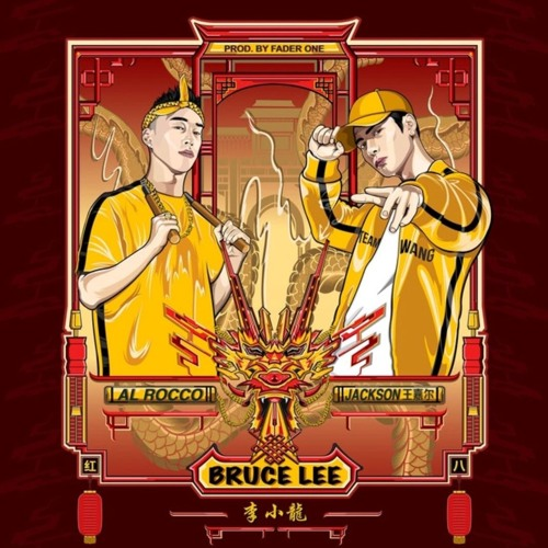 Al Rocco X Jackson Wang - Bruce Lee 李小龙 (Prod. By Fader One)