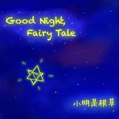Good Night, Fairy Tale