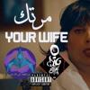 مرتك | Your Wife | FEAT. BiGSaM