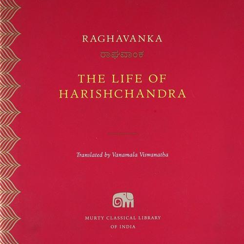 Audio Roopaka: Harishchandra Charitra - The Life of Harishchandra