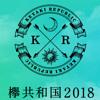 欅坂46 アンビバレント 2018.7.23 sol