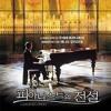 Magic Waltz (The Legend Of 1900 OST) - Vn Va Vc
