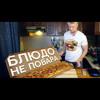 БЛЮДО НЕ ПОВАРА (feat. Oblomoff)