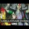 Ganga Kinare Jhoom Song Mp3